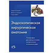 Эндоскопическая хирургическая анатомия.  Топография для лапароскопии, гастроскопии и колоноскопии