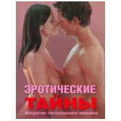 Эротические тайны.Искусство тантрического массажа