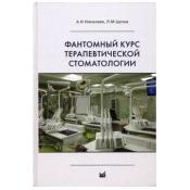 Фантомный курс терапевтической стоматологии. 5-е изд.