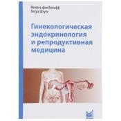 Гинекологическая эндокринология и репродуктивная медицина. 2-е изд Перевод с  нем..