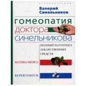 Гомеопатия доктора Синельникова. Полный патогенез лекарственных средств.