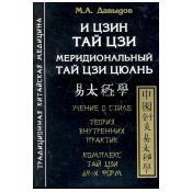 И Цзин Тай Цзи Меридиональный Тай Цзи Йюань
