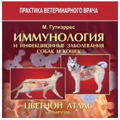 Иммунология и инфекционные заболевания собак и кошек. Цветной атлас