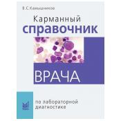 Карманный справочник врача по лабораторной диагностике  8-е издание