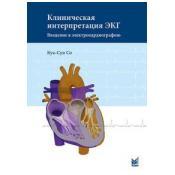 Клиническая интерпретация ЭКГ. Введение в электрокардиографию.