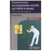 Клиническое исследование костей, суставов, и мышц. 3-е изд.