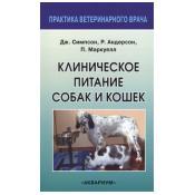Клиническое питание собак и кошек.