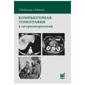 Компьютерная томография в гастроэнтерологии: руководство для врачей