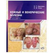 Кожные и венерические болезни. Учебное руководство