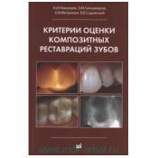 Критерии оценки композитных реставраций зубов