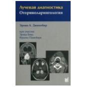 Лучевая диагностика. Оториноларингология.