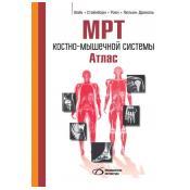 МРТ костно-мышечной системы. Атлас.