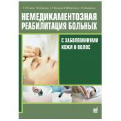 Немедикаментозная реабилитация больных с заболеваниями кожи и волос 2-е издание