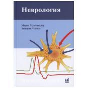 Неврология. 4-е издание.