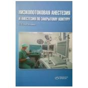 Низкопотоковая анестезия и анестезия по закрытому контуру -