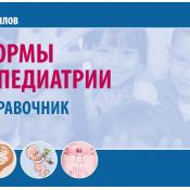Нормы в педиатрии : справочник Изд. 7-e