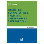 Основные лекарственные средства, применяемые в неврологии  10-е издание