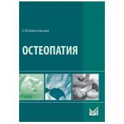 Остеопатия : Учебник