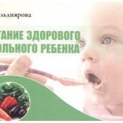 Питание здорового и больного ребенка. изд.2-е,испр. и доп.