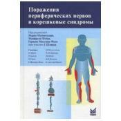 Поражения периферических нервов и корешковые синдромы, 2-е изд.