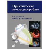 Практическая эхокардиография: руководство по эхокардиографической диагностике