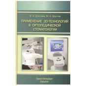 Применение 3D-технологий в ортопедической стоматологии