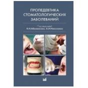 Пропедевтика стоматологических заболеваний
