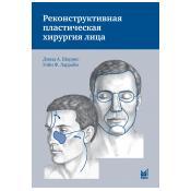 Реконструктивная пластическая хирургия лица. 2-е издание.
