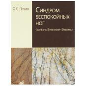 Синдром беспокойных ног (Болезнь Виллизия-Экбома) 2-е изд.