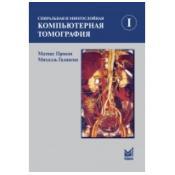 Спиральная и многослойная компьютерная томография Том 1 , 3-е издание