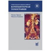 Спиральная и многослойная компьютерная томография Том 2 ,3-е издание ,Перевод англ.