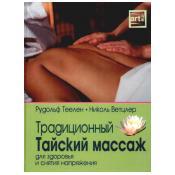 Традиционный Тайский массаж для здоровья и снятия напряжения