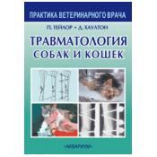 Травматология собак и кошек . Серия: Практика ветеринарного врача