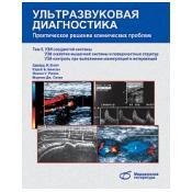Ультразвуковая диагностика. Практическое решение клинических проблем. Т. 5  УЗИ сосудистой системы, УЗИ скелетно-мышечной системы и поверхностных структур,
