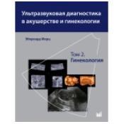 Ультразвуковая диагностика в акушерстве и гинекологии Том 2. Гинекология