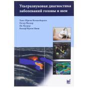 Ультразвуковая диагностика заболеваний головы и шеи