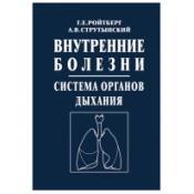 Внутренние болезни. Cистема органов дыхания