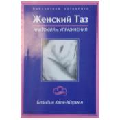 Женский таз. Анатомия и упражнения. (серия «Библиотека остеопата»)